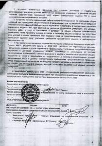 """Акт плановой выездной проверки ООО """"УЖИК"""""""