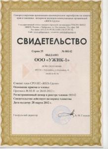 """Управляющая компания """"УЖИК-1"""" стала членом СРО НП """"ЖКХ-Групп"""""""