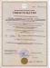 УЖИК: свидетельство о государственной регистрации юридического лица в Едином государственном реестре юридических лиц