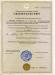 УЖИК-1: свидетельство о государственной регистрации юридического лица в Едином государственном реестре юридических лиц